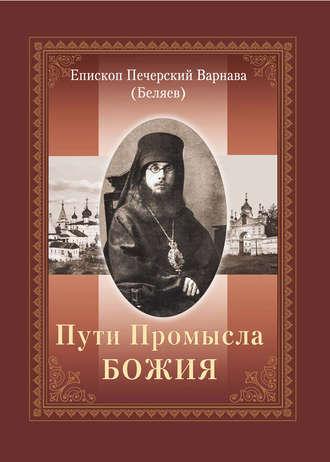 епископ Варнава (Беляев), Пути Промысла Божия