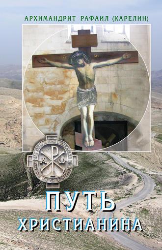 архимандрит Рафаил Карелин, Путь христианина. Слова и беседы