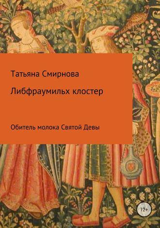 Татьяна Смирнова, Либфраумильх клостер. Обитель молока Святой Девы