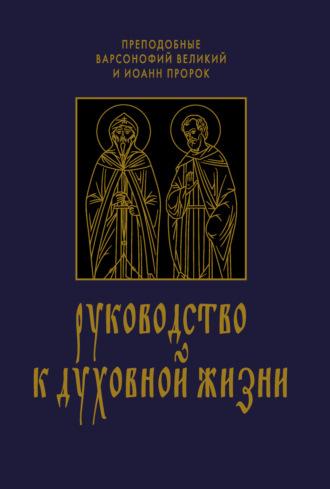 Варсонофий Великий, Иоанн Пророк, Руководство к духовной жизни в ответах на вопрошания учеников