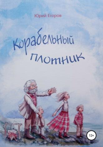 ЮРИЙ ЕГОРОВ, Корабельный плотник