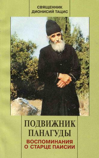 священник Дионисий Тацис, Подвижник Панагуды. Воспоминания о старце Паисии