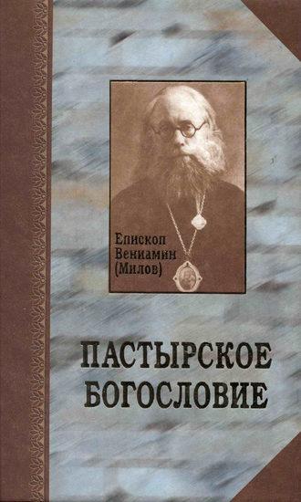 епископ Вениамин (Милов), Пастырское богословие