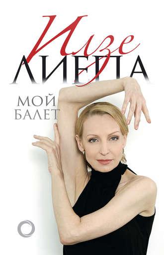 Илзе Лиепа, Мой балет