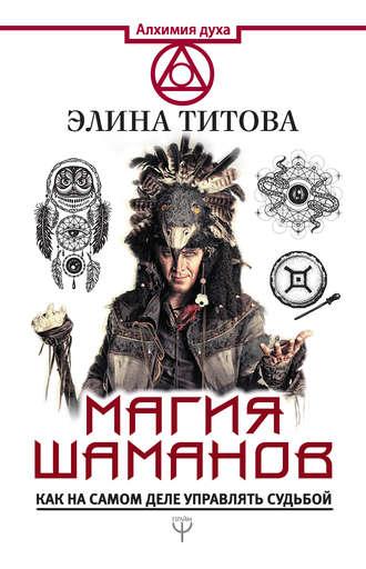 Элина Титова, Магия шаманов. Как на самом деле управлять судьбой
