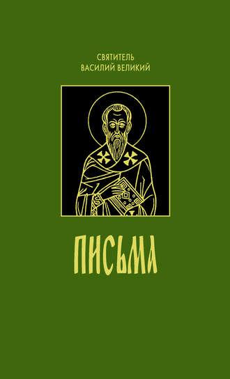 святитель Василий Великий, Письма