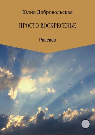 Юлия Добровольская, Просто воскресенье