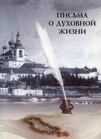 игуменья Феофания (Готовцова), Ольга Рогачева, Письма о духовной жизни