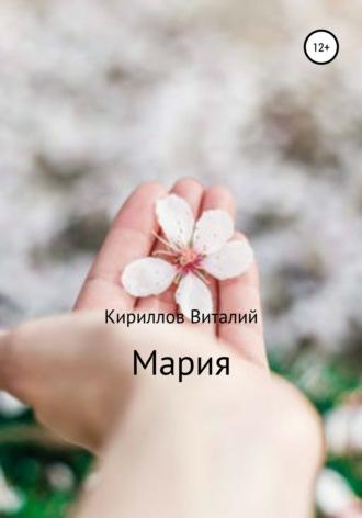 Виталий Кириллов, Мария