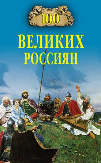 Константин Рыжов, 100 великих россиян