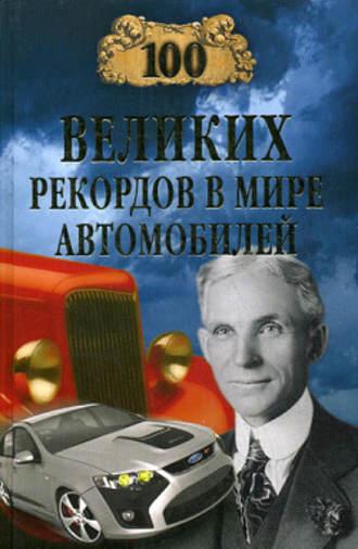 Станислав Зигуненко, 100 великих рекордов в мире автомобилей