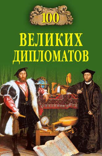 Игорь Мусский, 100 великих дипломатов