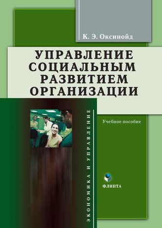 Константин Оксинойд, Управление социальным развитием организации. Учебное пособие