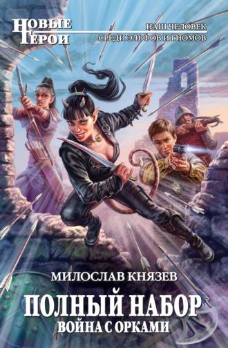 Милослав Князев, Война с орками