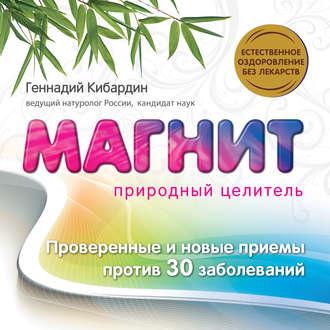 Геннадий Кибардин, Магнит: Природный целитель