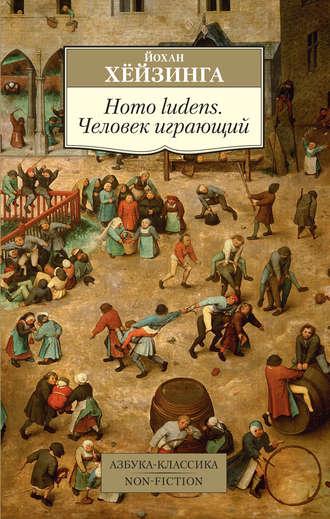 Йохан Хёйзинга, Homo ludens. Человек играющий