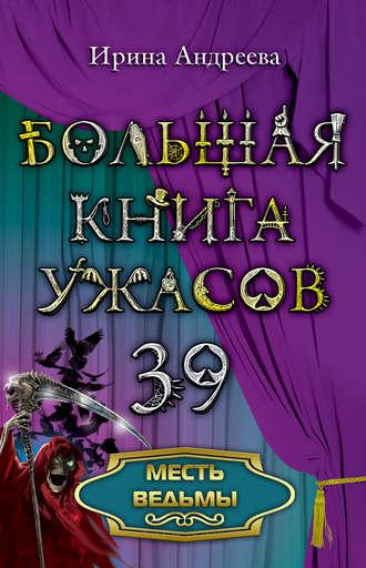 Ирина Андреева, Месть ведьмы