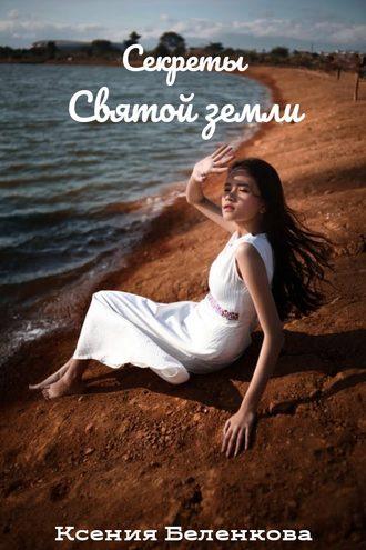 Ксения Беленкова, Свидание у Средиземного моря