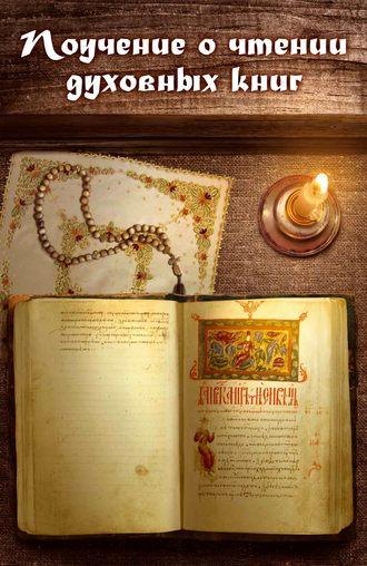 игумен Нектарий Морозов, Поучение о чтении духовных книг
