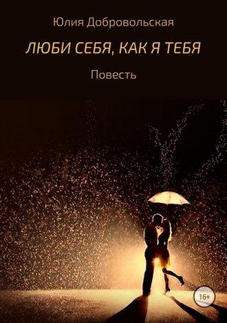 Юлия Добровольская, Люби себя, как я тебя