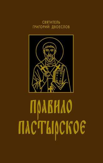 Григорий Двоеслов, Правило Пастырское