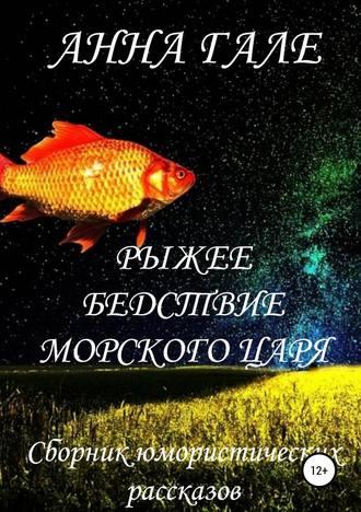 Анна Гале, Рыжее бедствие морского царя