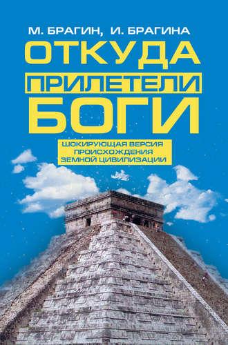 Ирина Брагина, Михаил Брагин, Откуда прилетели боги