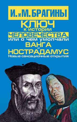 Ирина Брагина, Михаил Брагин, Ключ к истории человечества, или О чем умолчали Ванга и Нострадамус
