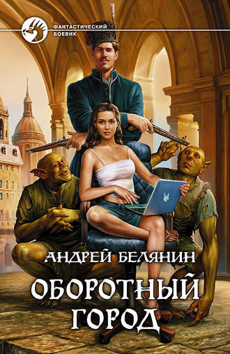 Андрей Белянин, Оборотный город