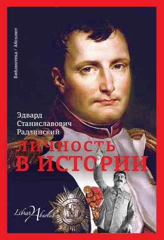 Эдвард Радзинский, Личность в истории (сборник)