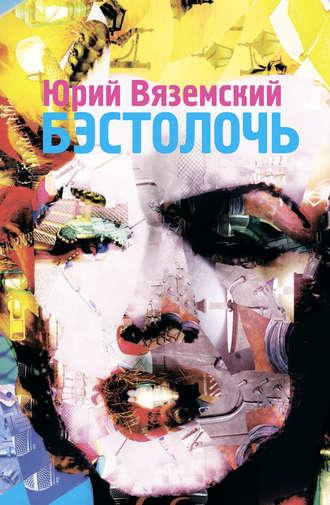 Юрий Вяземский, Бэстолочь (сборник)