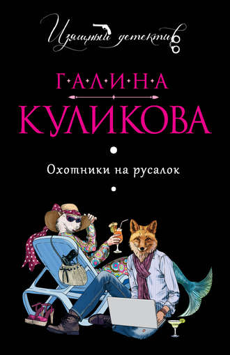 Галина Куликова, Охотники на русалок