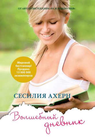 Сесилия Ахерн, Волшебный дневник