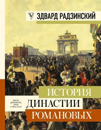 Эдвард Радзинский, История династии Романовых (сборник)