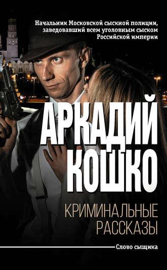 Аркадий Кошко, Криминальные рассказы (сборник)