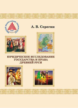 А. Серегин, Юридическое исследование государства и права Древней Руси