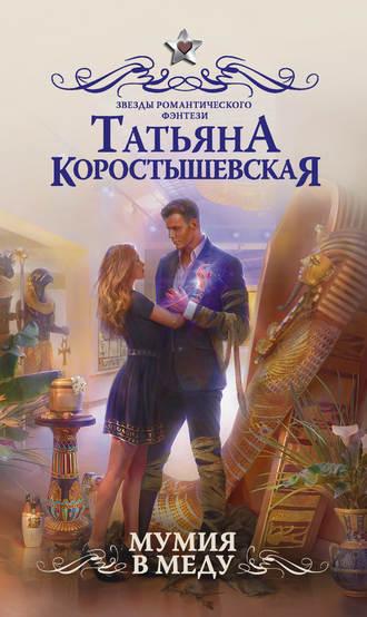Татьяна Коростышевская, Мумия в меду
