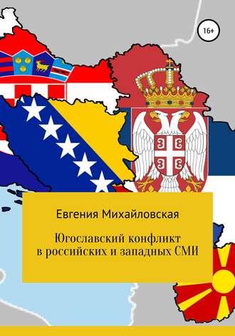 Евгения Михайловская, Югославский конфликт в российских и западных СМИ
