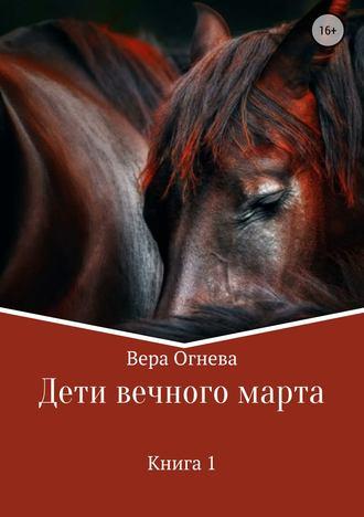 Вера Огнева, Дети вечного марта
