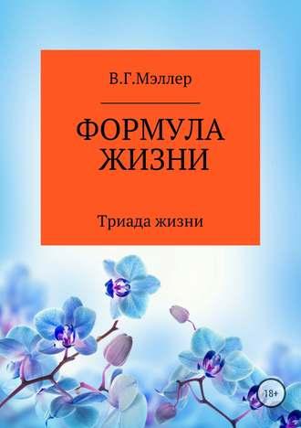 ВИКТОР МЭЛЛЕР, Формула жизни