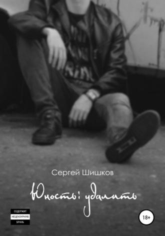 Сергей Шишков, Юность: удалить