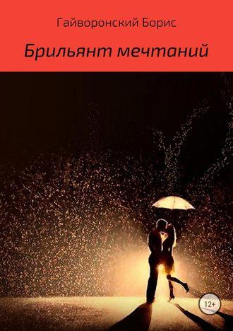 Борис Гайворонский, Брильянт мечтаний