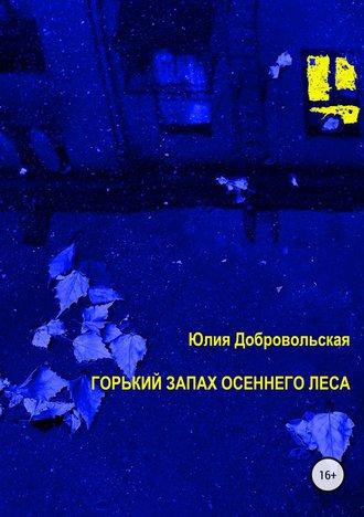 Юлия Добровольская, Горький запах осеннего леса