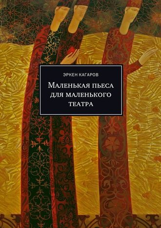 Эркен Кагаров, Маленькая пьеса для маленького театра