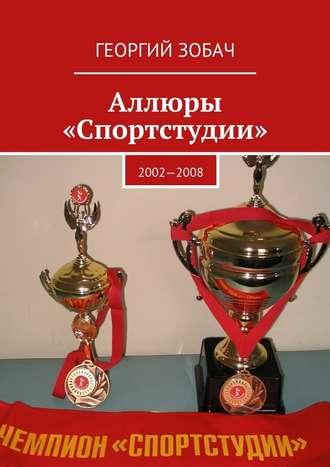 Георгий Зобач, Аллюры «Спортстудии». 2002—2008