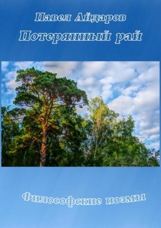Павел Айдаров, Потерянный рай. Поэмы