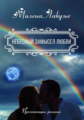 Милена Лакузье, Небесный замысел любви. Презентация романа