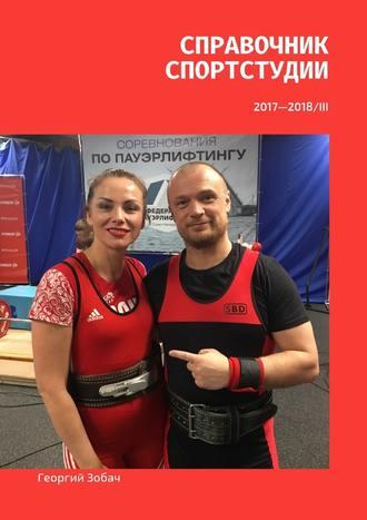 Георгий Зобач, Справочник Спортстудии. 2017—2018/III