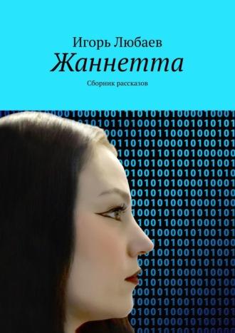 Игорь Любаев, Жаннетта. Сборник рассказов
