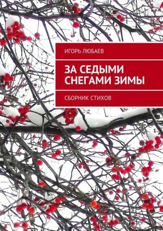 Игорь Любаев, За седыми снегами зимы. Сборник стихов